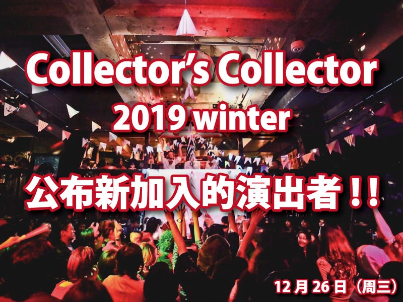 Collector's Collector 2019 winter 公布新加入的演出者!!
