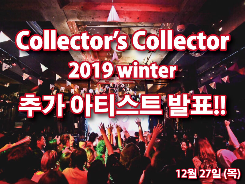 Collector's Collector 2019 winter 추가 아티스트 발표!! vol.2