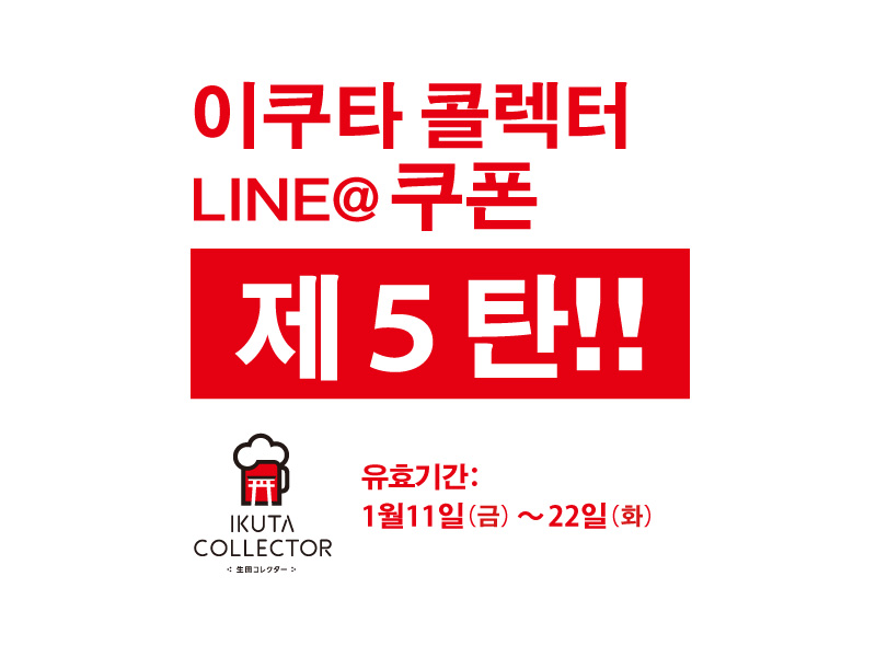 LINE@ Special coupon part 5