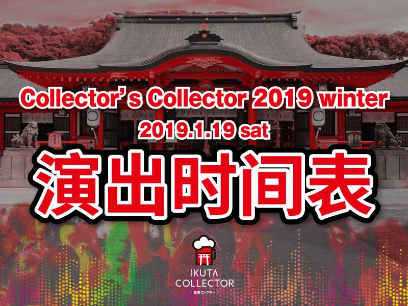 Collector's Collector 2019 winter 公布演出时间表!
