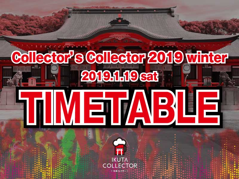 Collector's Collector 2019 winter タイムテーブル発表!